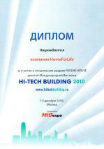 ДИПЛОМ HI-TECH BUILDING 7-9 ДЕКАБРЯ/2010