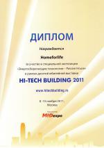 ДИПЛОМ HI - TECH BUILDING 8-10 НОЯБРЯ/2011