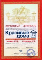 СЕРТИФИКАТ КРАСИВЫЕ ДОМА 1-4 НОЯБРЯ/2012