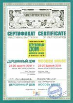 СЕРТИФИКАТ ДЕРЕВЯННЫЙ ДОМ 23-26 МАРТА/2011