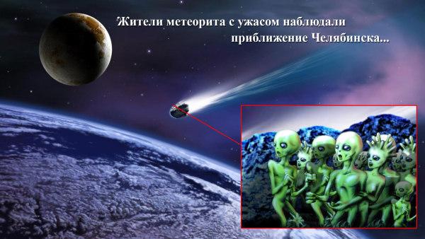 Жители метеорита с ужасом наблюдали приближение Челябинска
